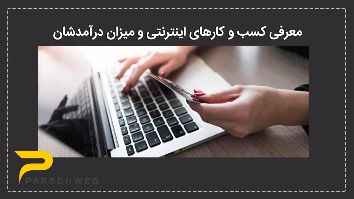 معرفی کسب و کارهای اینترنتی و میزان درآمدشان
