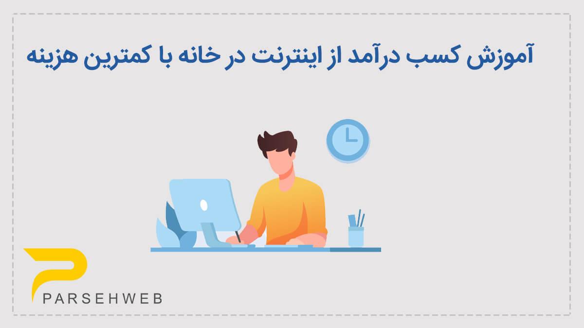 آموزش-کسب-درآمد-از-اینترنت-در-خانه-با-کمترین-هزینه-۱
