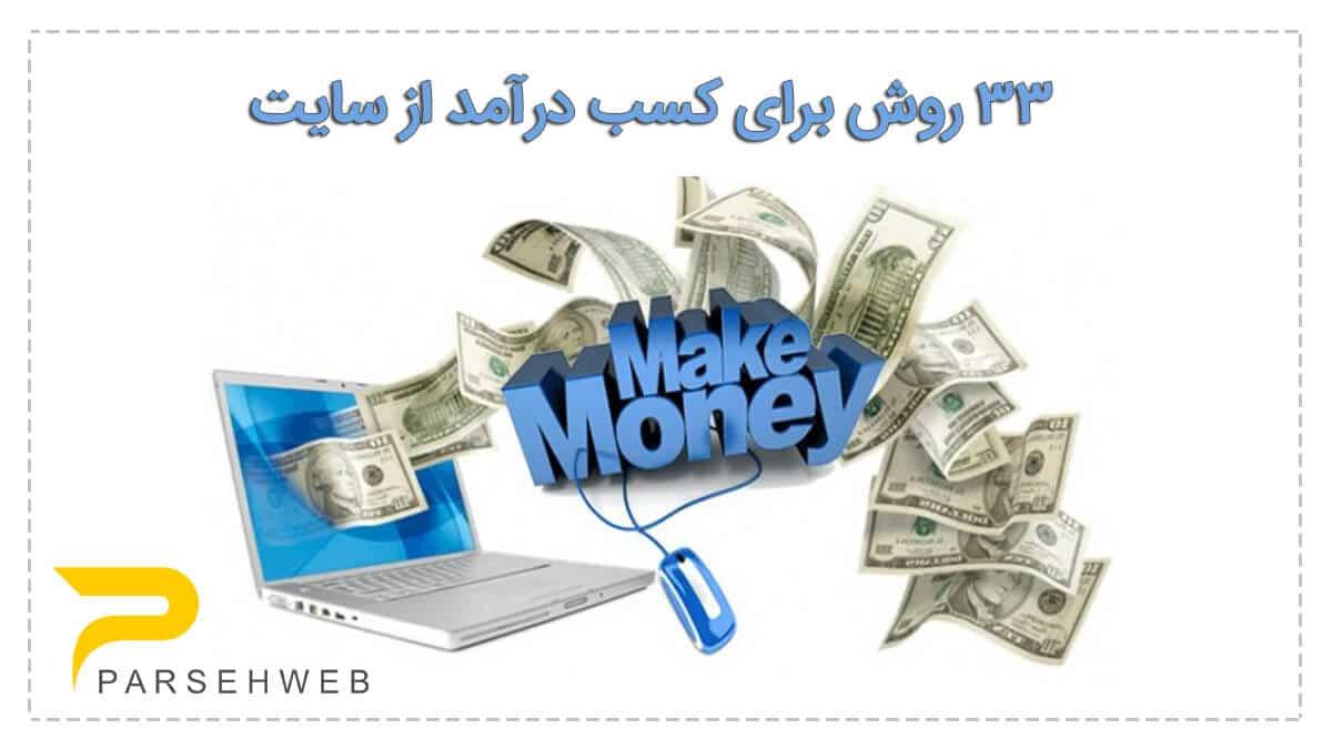 ۳۳ روش برای کسب درآمد از سایت آنلاین- money making