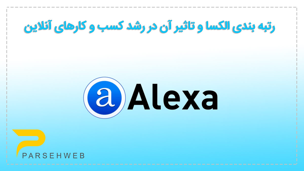 رتبه بندی الکسا و تاثیر آن در رشد کسب و کارهای آنلاین