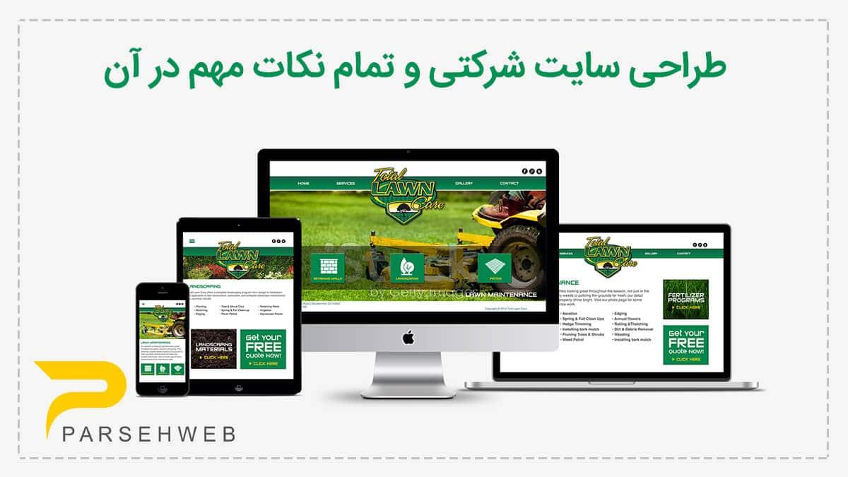 طراحی سایت شرکتی و تمام نکات مهم در آن