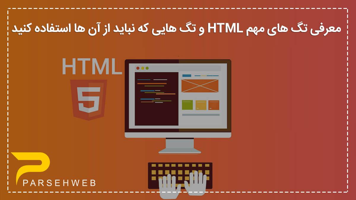 معرفی تگ های مهم HTML و تگ هایی که نباید از آن ها استفاده کنید.