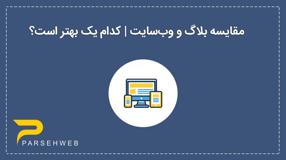 مقایسه بلاگ و وب_سایت کدام یک بهتر است؟ blog Vs website