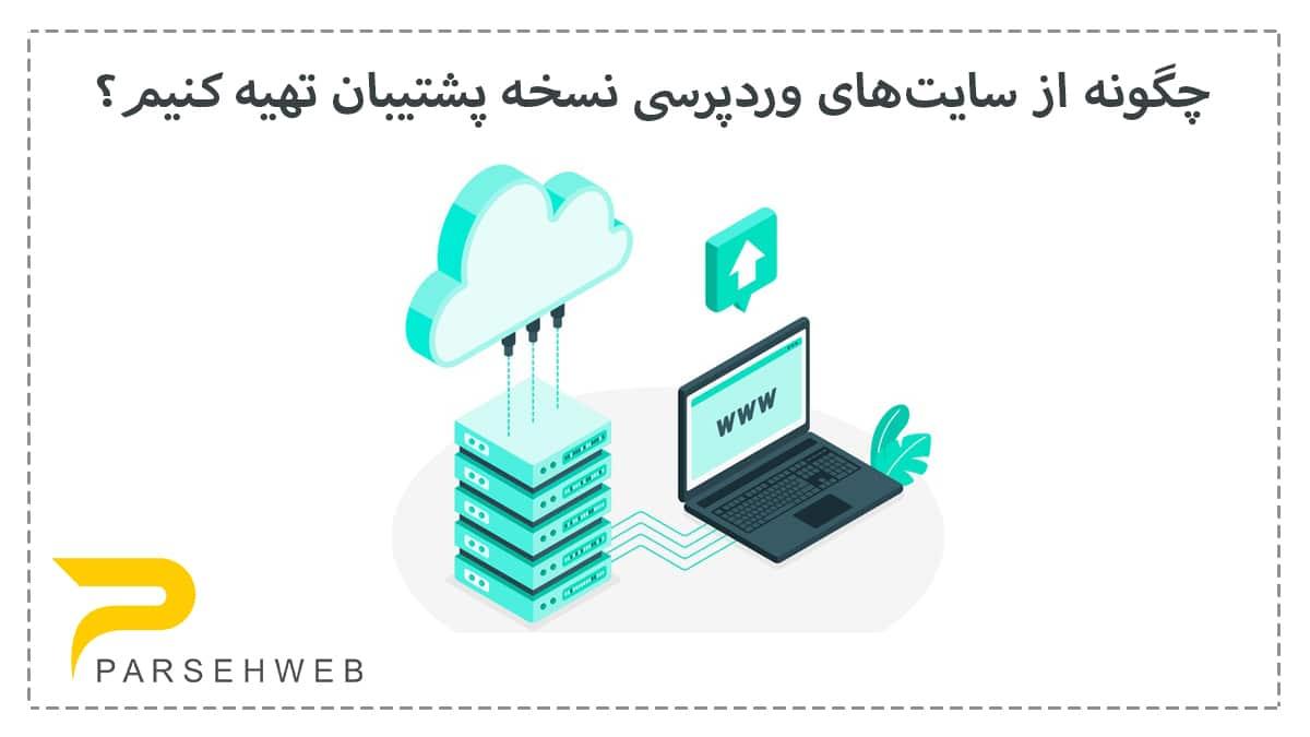 چگونه-از-سایتهای-وردپرسی-نسخه-پشتیبان-تهیه-کنیم-پارسه-وب