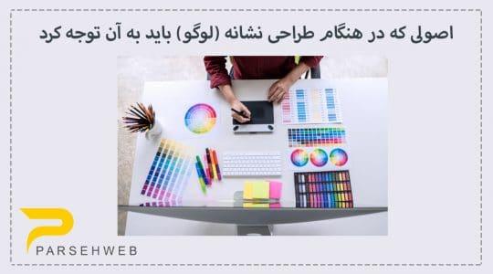 اصولی-که-در-هنگام-طراحی-نشانه-(لوگو)-باید-به-آن-توجه-کرد-پارسه-وب