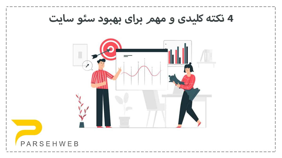 4-نکته-کلیدی-و مهم-برای-بهبود-سئو-سایت-پارسه-وب
