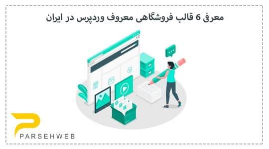 معرفی-6-قالب-فروشگاهی-معروف-وردپرس-در-ایران-پارسه-وب