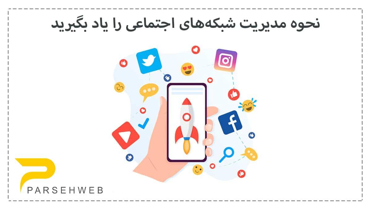 نحوه مدیریت شبکههای اجتماعی را یاد بگیرید-پارسه وب