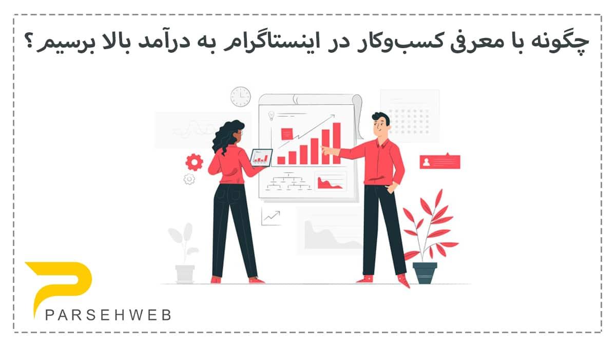چگونه با معرفی کسبوکار در اینستاگرام به درآمد بالا برسیم؟پارسه وب