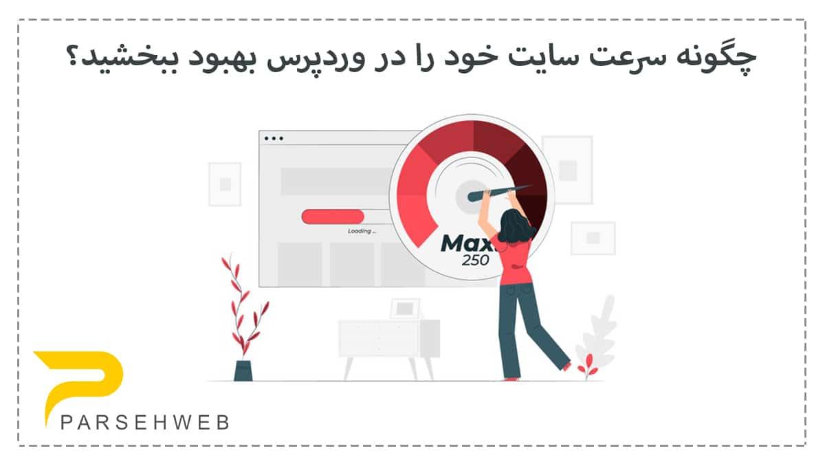 چگونه سرعت سایت خود را در وردپرس بهبود ببخشید؟