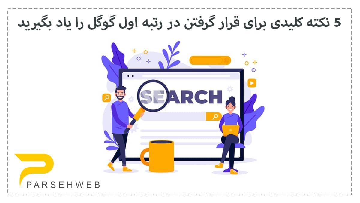 5 نکته کلیدی برای قرار گرفتن در رتبه اول گوگل را یاد بگیرید-پارسه وب