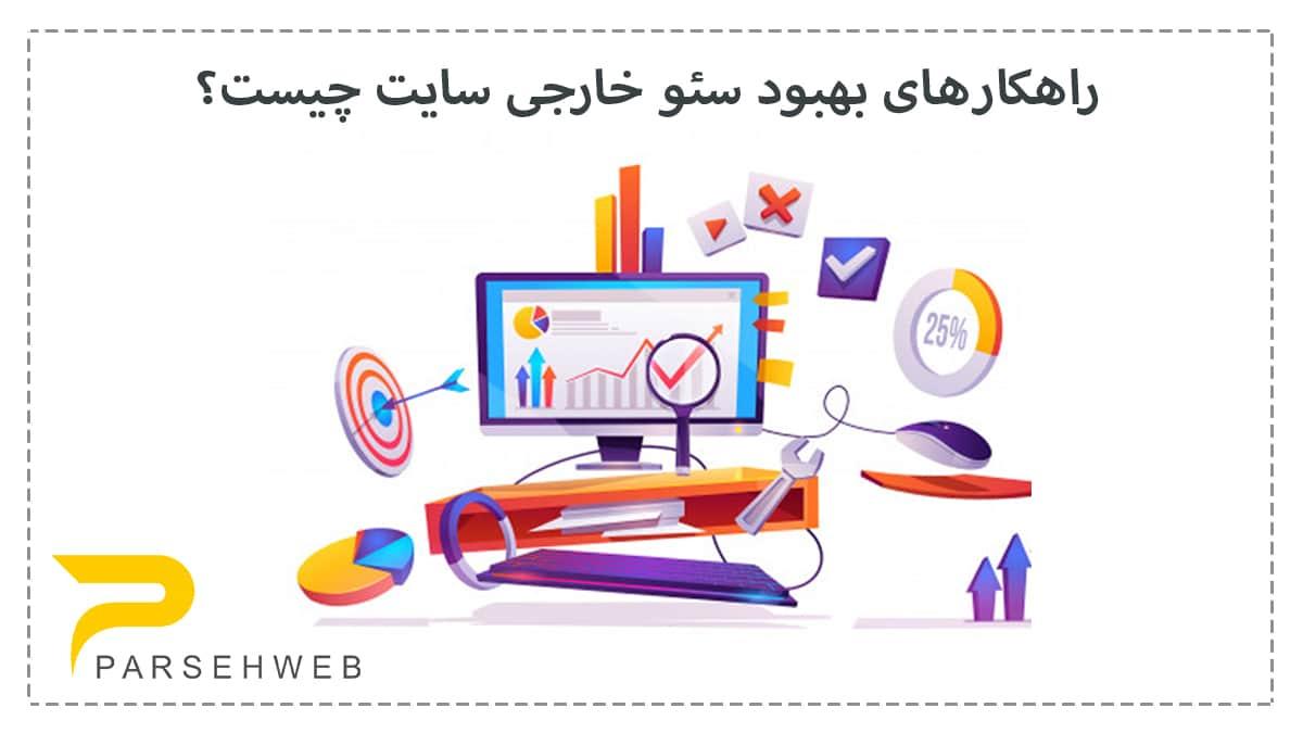 راهکارهای-بهبود-سئو-خارجی-سایت-چیست-پارسه-وب