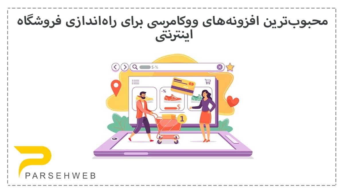 محبوب ترین افزونه های ووکامرسی برای راه اندازی فروشگاه اینترنتی