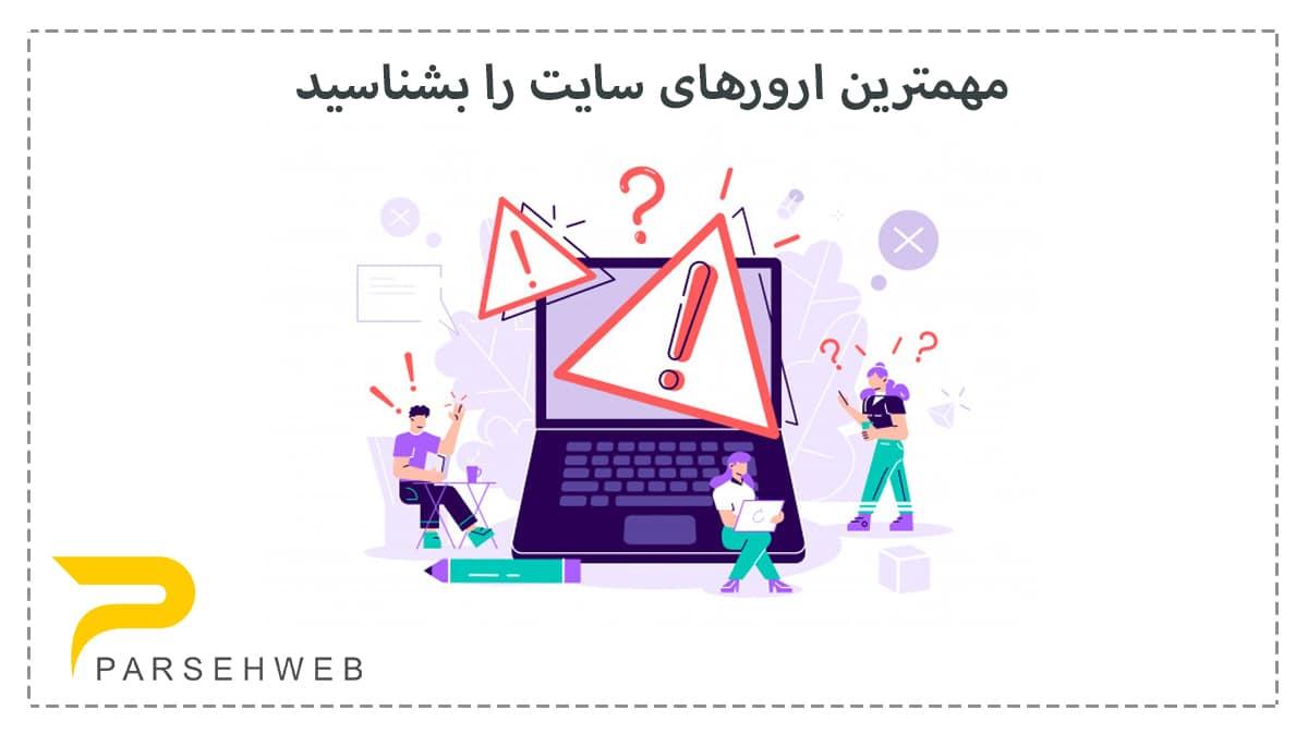 مهمترین ارورهای سایت را بشناسید
