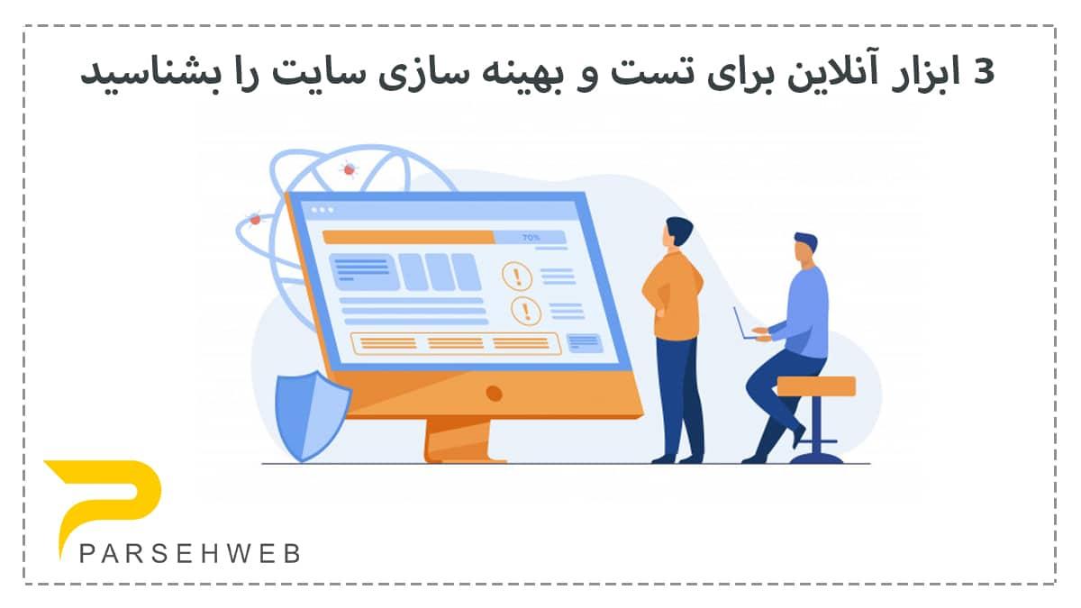 3 ابزار آنلاین برای تست و بهینه سازی سایت را بشناسید