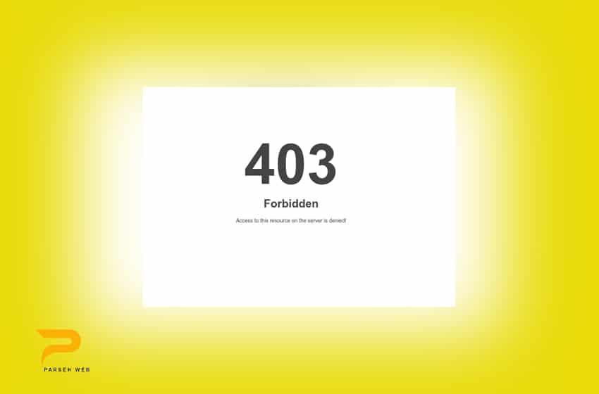 ارور 403 (Forbidden)