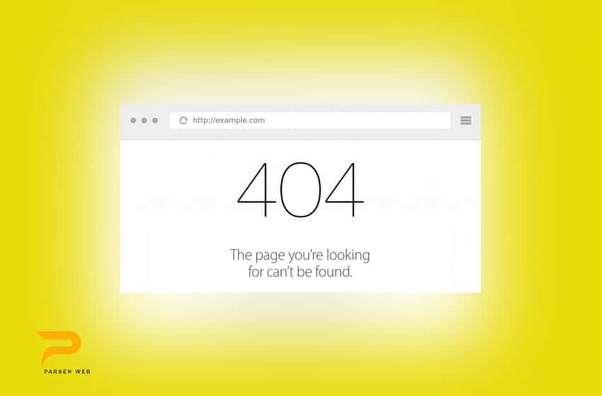 ارور 404 (Not found)