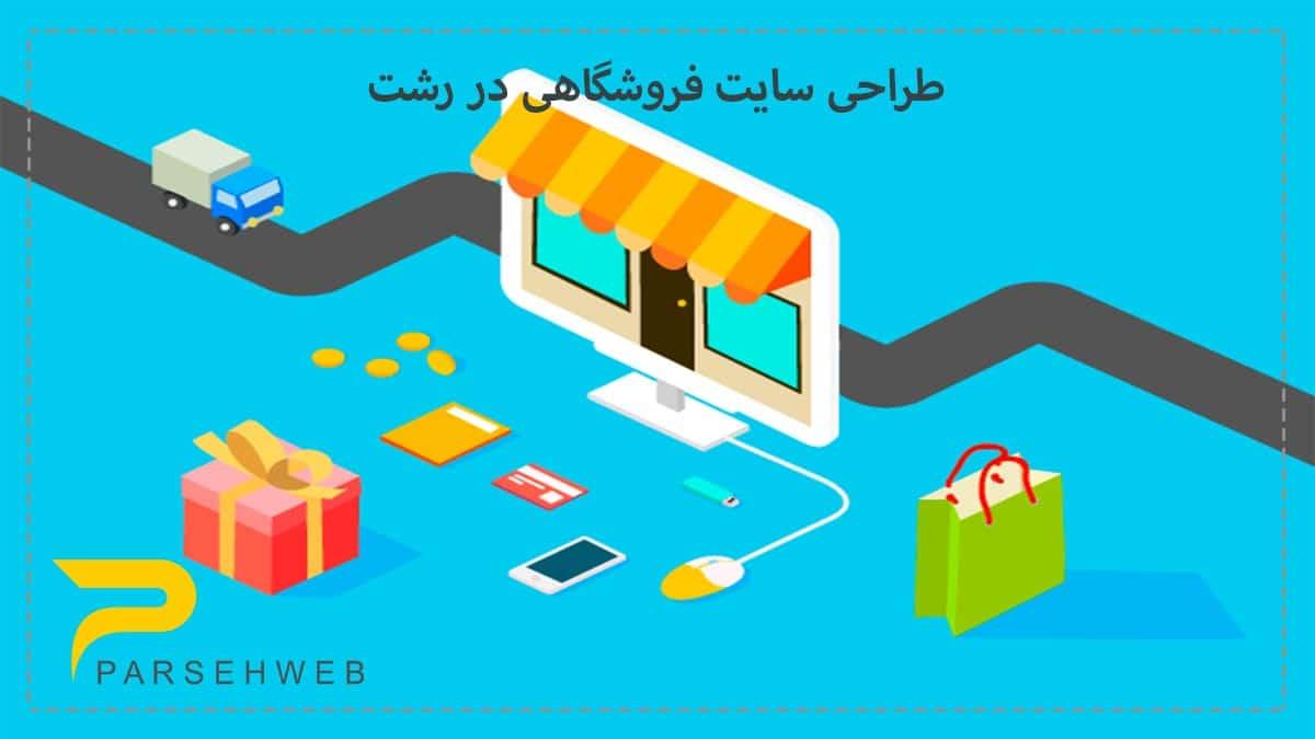 طراحی-سایت-فروشگاهی-در-رشت