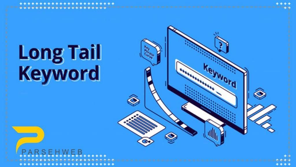 Long tail keyword چیست؟
