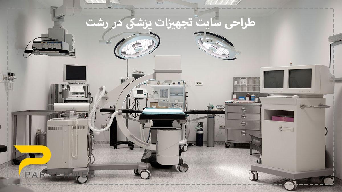 طراحی سایت تجهیزات پزشکی در رشت