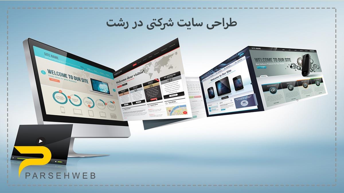 طراحی سایت شرکتی در رشت 1