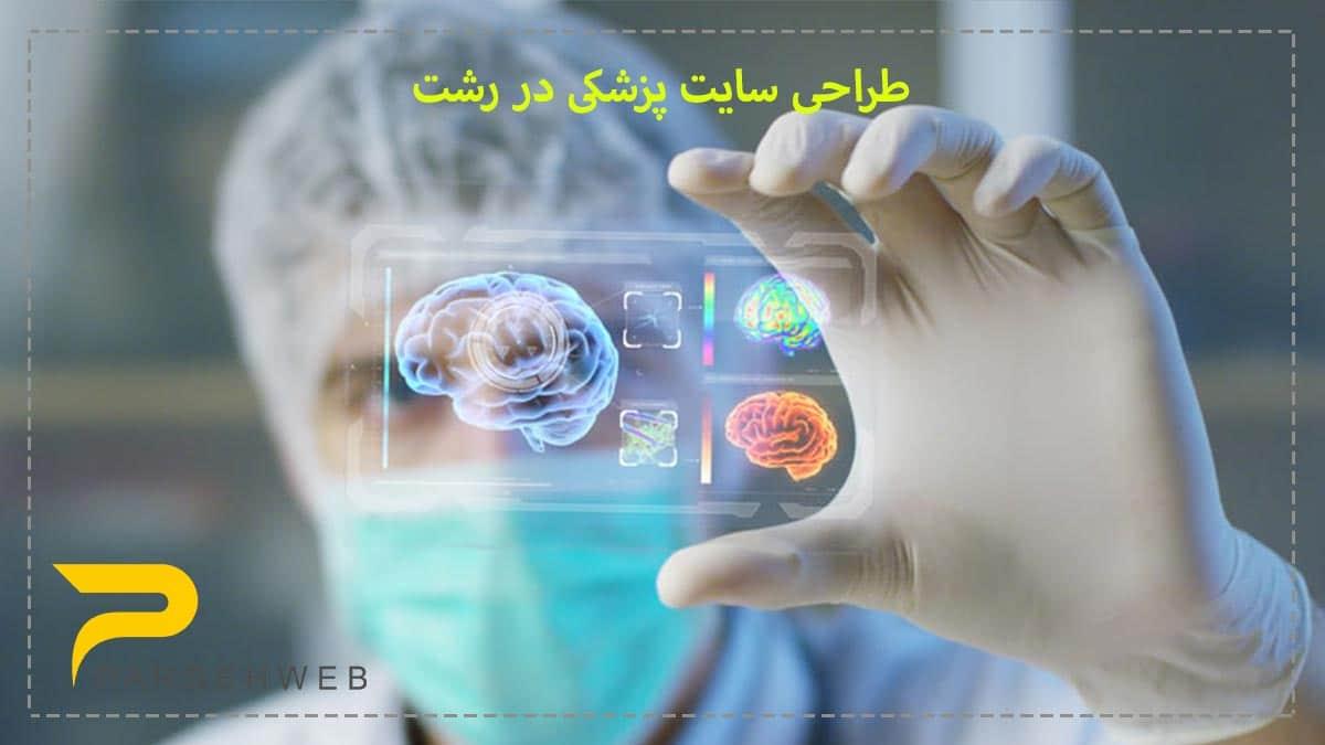 طراحی سایت پزشکی در رشت 2